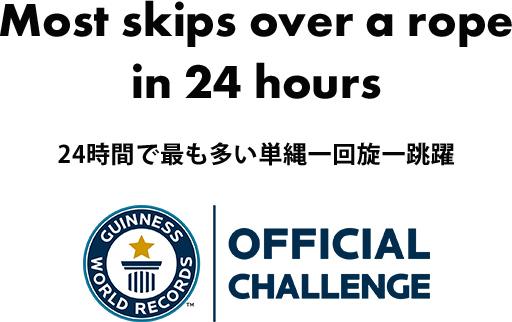 「24時間で最も多い単縄一回旋一跳躍」ギネス世界記録への挑戦