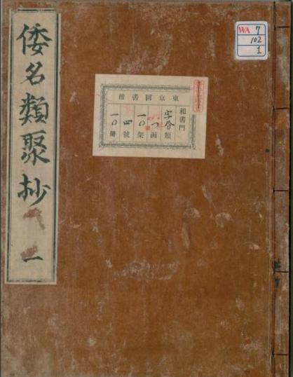 日本最古の文献が記すわずかな縄の跡