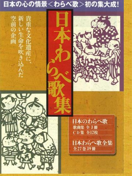 歌や絵が繋いでくれた日本の縄に軌跡
