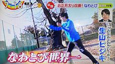 TBSテレビ「水曜日のダウンタウン」出演