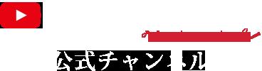 YouTube生山ヒジキ公式チャンネル