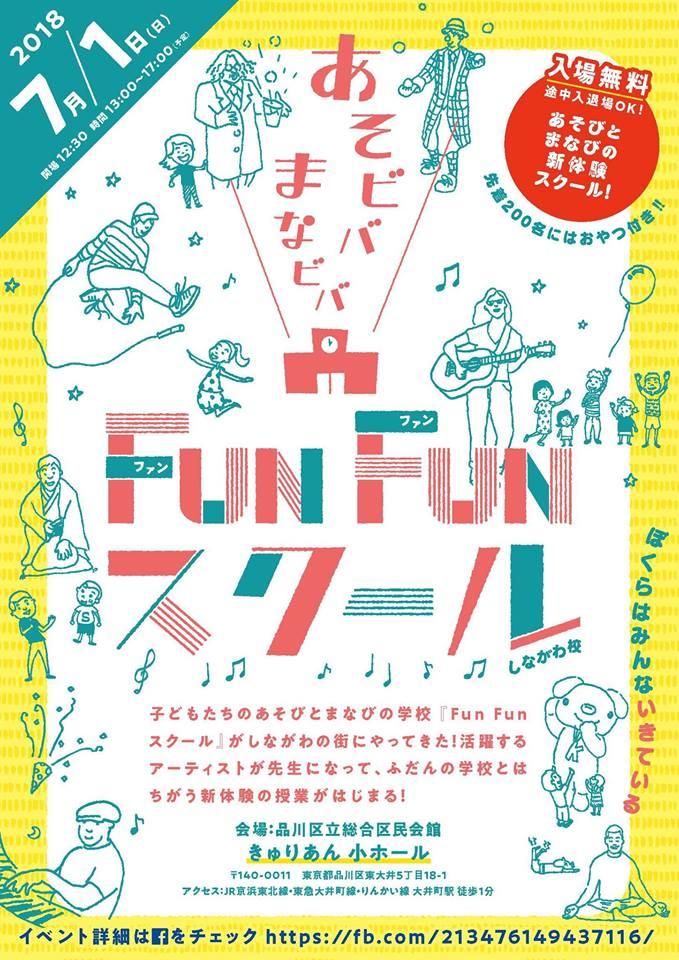 【出演情報】あそビバ!まなビバ!Fun Funスクール しながわ校