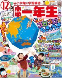 【メディア情報】小学一年生