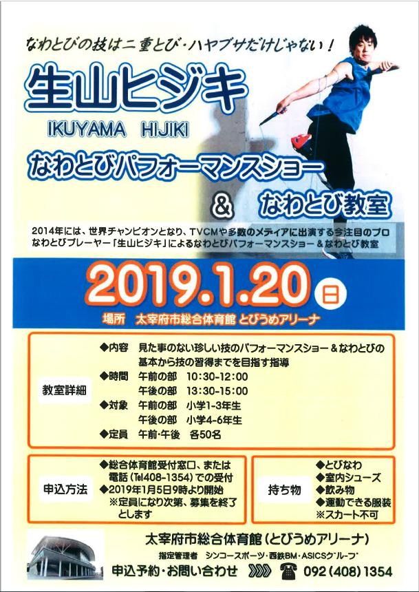 【イベント情報】太宰府市総合体育館 とびうめアリーナ