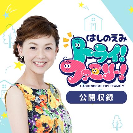 【メディア情報】TBSラジオ「はしのえみ トライ!ファミリー」