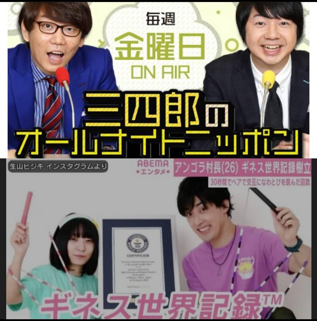 「三四郎のオールナイトニッポン│ニッポン放送」にて