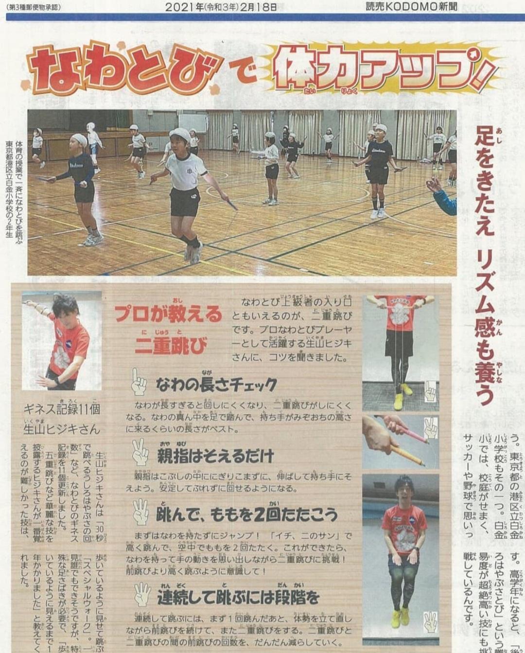 「読売KODOMO新聞」掲載